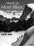 Massif du Mont-Blanc モン・ブラン山群II 大野崇写真集