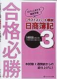 第148回試験 日商簿記3級 ラストスパート模試 【簡易版】