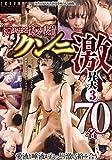 70名 トロけるような恍惚の表情 クンニ激昇天 3 TEPPAN [DVD]