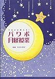パワポ月経授業: そのまま使える! CD-ROM付き