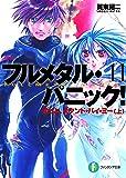 フルメタル・パニック!11 ずっと、スタンド・バイ・ミー(上) (ファンタジア文庫)