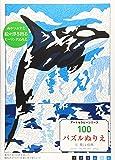 100 パズルぬりえ 6 美しい自然 (アートセラピーシリーズ)