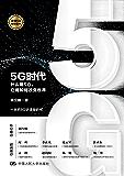 5G时代——什么是5G,它将如何改变世界(都在说中国5G世界领先,华为5G专利领跑?这本书给你讲清楚5G和全球格局)