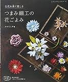 つまみ細工の花ごよみ (レディブティックシリーズno.4489)