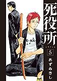 死役所 5巻 (バンチコミックス)