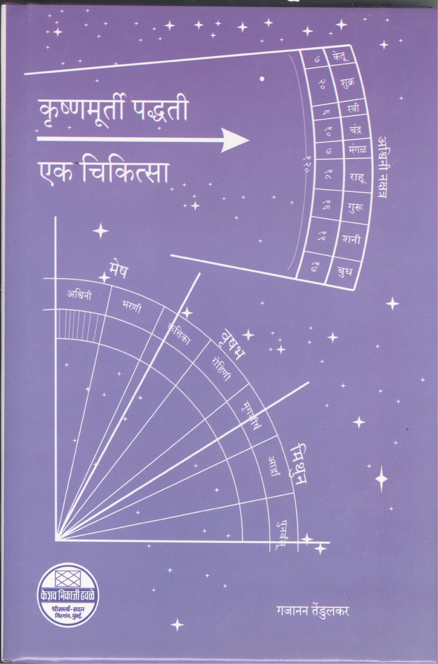 krishnamurti astrology books in hindi