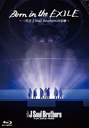 amazon born in the exile 三代目 j soul brothersの奇跡 初回生産
