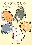 ペン太のこと(5) (イブニングコミックス)