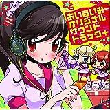 あいまいみー オリジナルサウンドトラック+