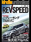 REV SPEED (レブスピード) 2017年 10月号 [雑誌]