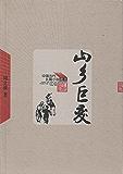 山乡巨变 (中国当代长篇小说藏本)