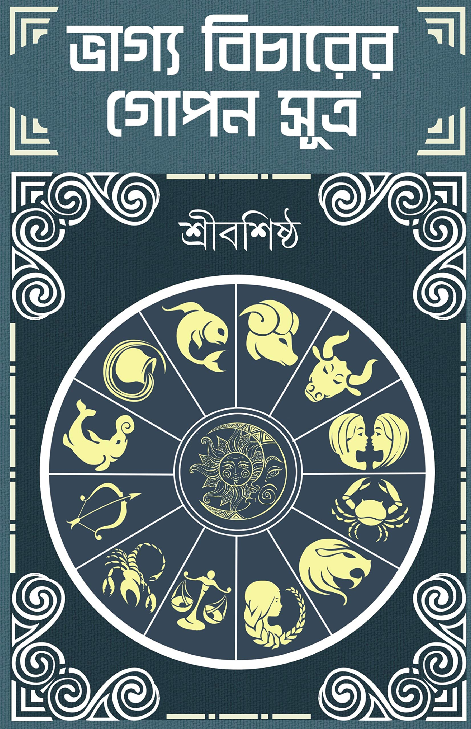 Horoscope calculation bengali Download Bengali