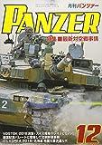 PANZER(パンツァー) 2018年 12 月号 [雑誌]