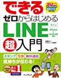 できるゼロからはじめるLINE超入門 iPhone&Android対応 (できるゼロからはじめるシリーズ)