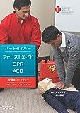 ハートセイバー・ファーストエイド CPR AED 受講者ワークブック AHAガイドライン2010準拠