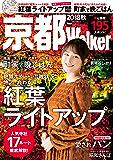 京都Walker2018秋 (ウォーカームック)