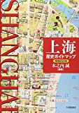上海歴史ガイドマップ