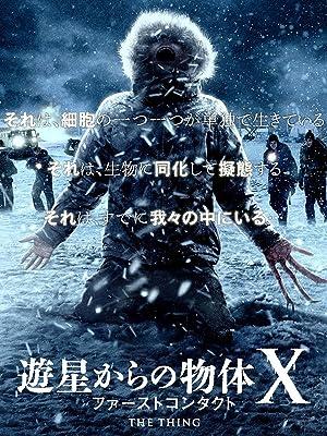 Amazon.co.jp: 遊星からの物体X ...