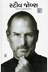 Steve Jobs : Exclusive Biography (Gujarati) Kindle Edition
