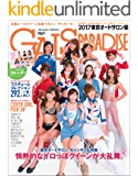 GALS PARADISE 2017 東京オートサロン編