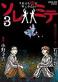 ソレミテ~それでも霊が見てみたい~ (3) (ヤングキングコミックス)