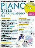 PIANO STYLE(ピアノスタイル) プレミアム・セレクションVol.3 (生演奏で19曲収録! CD付) (リットーミュージック・ムック)