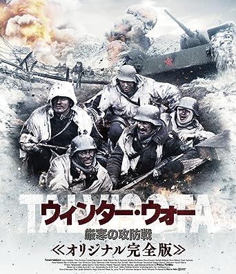 Amazon.co.jp | ウィンター・ウ...