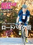 バイシクルクラブセレクション ワンランクアップのロードバイク術 (エイムック 4453 BiCYCLE CLUB SELECTION)