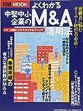 よくわかる中堅中小企業のM&A活用法 (日経ムック)