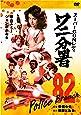 スーパーGUNレディ ワニ分署 [DVD]