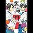 恋命シリーズ(1) 恋命の小さな奇跡 (デザートコミックス)