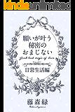 願いが叶う秘密のおまじない<日常生活編> (得トク文庫)