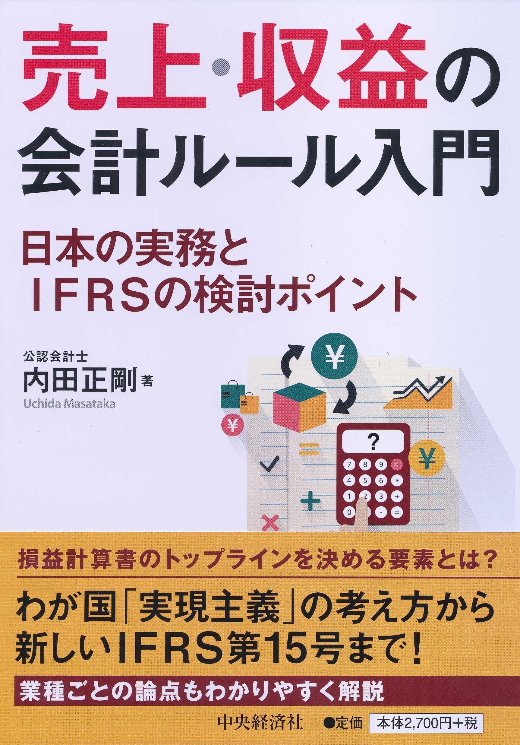 Read Online Uriage shueki no kaikei ruru nyumon : Nihon no jitsumu to aiefuaruesu no kento pointo. ebook