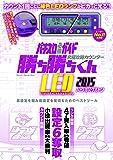 究極攻略カウンター勝ち勝ちくんLED2015 パープルスケルトン ([バラエティ])