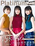 Platinum FLASH Vol.8 [雑誌]