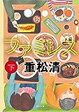 ファミレス 下 (角川文庫)