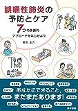誤嚥性肺炎の予防とケア(7つの多面的アプローチをはじめよう)