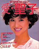 愛・聖子―松田聖子結婚記念写真集 (1985年) (週刊明星フォト・シリーズ)