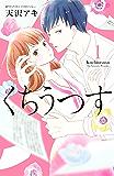 くちうつす(1) (Kissコミックス)