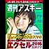 週刊アスキー No.1082 (2016年6月14日発行) [雑誌]
