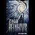 Beinhaus: Ein Wiedergänger-Roman