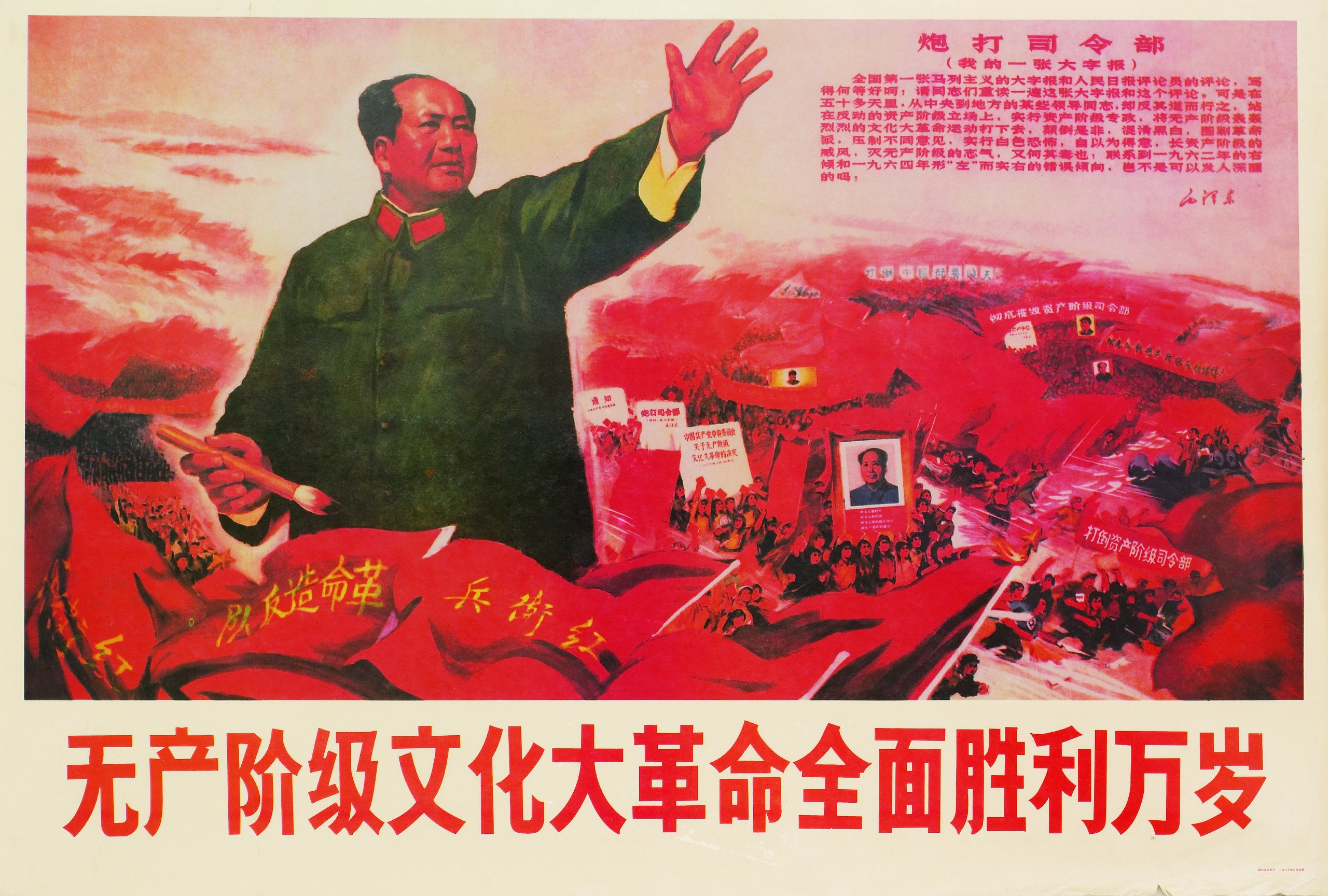 is china a totalitarian government