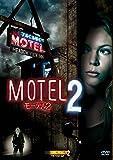 モーテル 2 [DVD]