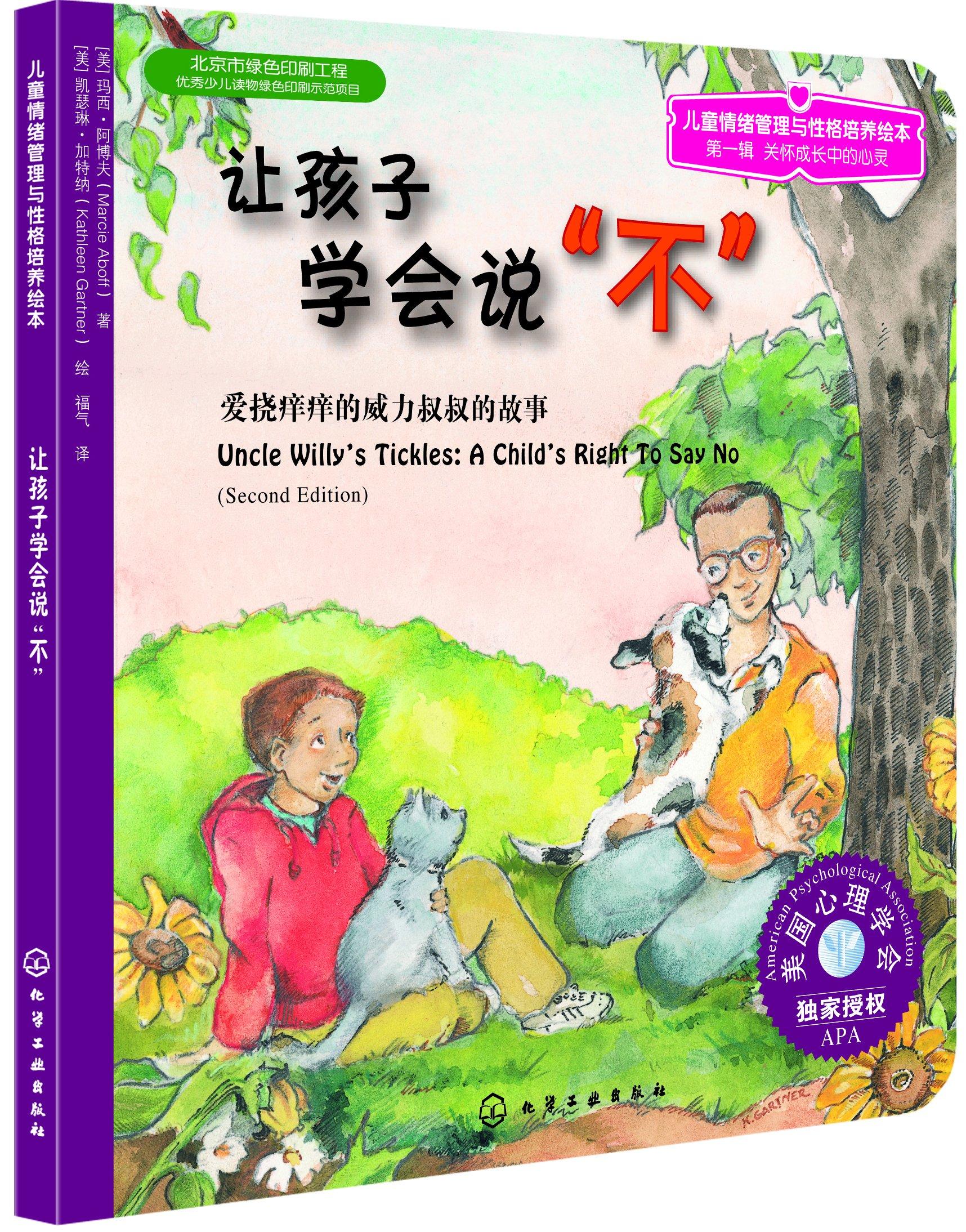 Download 中国太医养生与现代医学研究:三分治七分养医学循证 pdf epub
