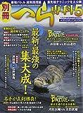 別冊へら専科5 (メディアボーイMOOK)