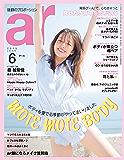 ar 2015年 06月号 [雑誌]