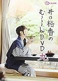 井口裕香のむ~~~ん ⊂( ^ω^)⊃ DVD きゅー