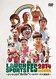 """LAUGH SPORTS FES 2014 in CHIBA~よしもと若手""""ほぼほぼ""""オールスターズ大運動会 [DVD]"""