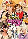 森川智之と檜山修之のおまえらのためだろ!  鰈-KAREI-(DVD2枚組)