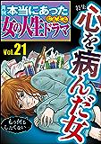 本当にあった女の人生ドラマ Vol.21 心を病んだ女 [雑誌]